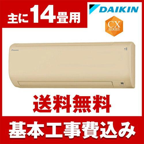 【お得な工事費込セット!!S40UTCXP-C+標準工事でこの価格!!】DAIKINS40UTCXP-C標準設置工事セットベージュCXシリーズ[エアコン(主に14畳用・200V)]