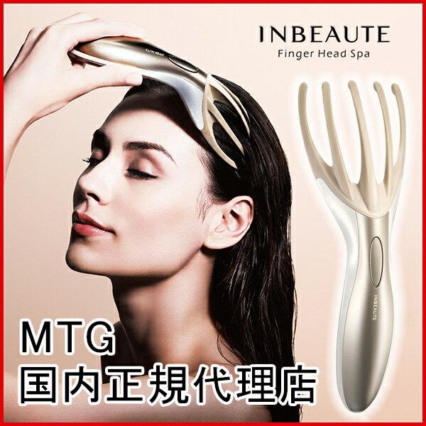 【送料無料】MTG IB-FS1913B-G シャンパンゴールド INBEAUTE(インボーテ) [フィンガーヘッドスパ] ヘッドスパの動きを再現した5フィンガーヘッドを搭載。1分でトータルケア!