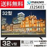 【送料無料】メーカー1000日保証 maxzen 32型(32インチ 32V型) 液晶テレビ 外付けHDD録画機能対応 J32SK03 3波 地上・BS・110度CSデジタルハイビジョン HDMI2系統 子供部屋 書斎 寝室 セカンド サブ 高画質エンジン搭載 マクスゼン