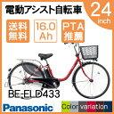 【送料無料】PANASONIC BE-ELD433-R パールクリアレッド ビビ・DX [電動自転車(24インチ・内装3段変速)]【同梱配送不可】【代引き不可】【本州以外の配送不可】