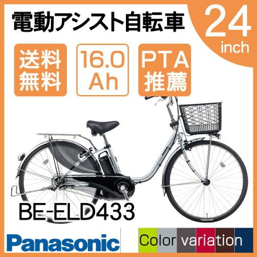 【送料無料】PANASONIC BE-ELD433-S2 モダンシルバー ビビ・DX [電動自転車(24インチ・内装3段変速)]【同梱配送】【き】【本州以外の配送】 価格以上の装備が満載!愛されつづけるNo.1ロングセラーモデル