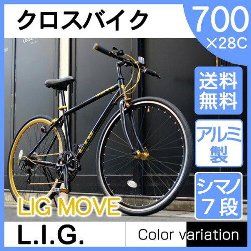 LIGLIGMOVEブラック[クロスバイク(700×28C・7段変速)]【同梱配送不可】【代引き不可】【沖縄・北海道・離島配送不可】