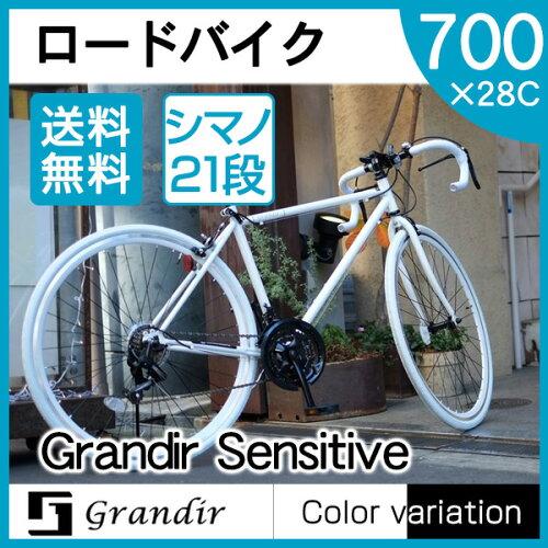 【送料無料】Grandir Sensitive ホワイト [ロードバイク(700×28C・21段変速・フレーム470mm)]【同梱配送】【き】【沖縄・北海道・離島配送】 クラシックブランドである「Grandir」から2サイズのロードバイクが新登場! こちらは470mm(ホワイト)モデルです。