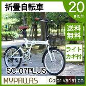 【送料無料】マイパラス SC-07PLUS-IV アイボリー [折りたたみ自転車(20インチ・6段変速)]【同梱配送不可】【代引き不可】【沖縄・北海道・離島配送不可】