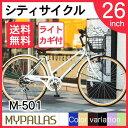【送料無料】マイパラス M-501-W [シティサイクル(26インチ) 6段変速 ホワイト]【同梱配送不可】【代引き不可】【本州以外の配送不可】