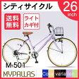 【送料無料】 自転車 26インチ 軽量 7色 オーキッド シンプル シティサイクル マイパラス M-501-OC 【同梱配送不可】【代引き不可】【沖縄・離島配送不可】