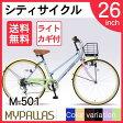 【送料無料】 自転車 26インチ 軽量 7色 パステル シンプル シティサイクル マイパラス M-501-PA 【同梱配送不可】【代引き不可】【沖縄・離島配送不可】