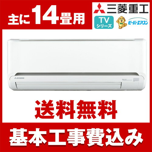 エアコン 【お得な工事費込セット!! SRK40TV2 + 標準工事でこの価格!!】三菱重工 SRK40TV2 TVシリーズ ビーバーエアコン [エアコン (主に14畳・単相200V対応)]:総合通販PREMOA