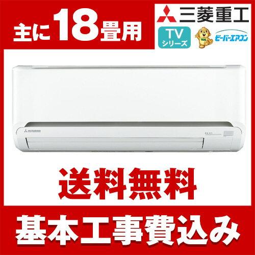 エアコン【お得な工事費込セット!!SRK56TV2+標準工事でこの価格!!】三菱重工SRK56TV2TVシリーズビーバーエアコン[エアコン(主に18畳・単相200V対応)]