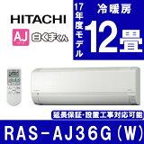 【送料無料】【早期取付キャンペーン実施中】 日立 RAS-AJ36G(W) スターホワイト [エアコン(主に12畳用)]