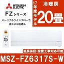 【送料無料】 三菱電機 (MITSUBISHI) MSZ-FZ6317S-W シルキープラチナ 霧ヶ峰 FZシリーズ [エアコン(主に20畳・単相200V))]
