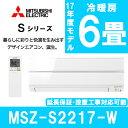 【送料無料】 三菱電機 (MITSUBISHI) MSZ-S2217-...
