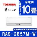【送料無料】東芝 RAS-2857M-W ムーンホワイト [エアコン (主に10畳・100V)]