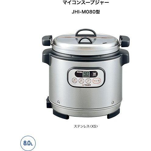 TIGER JHI-N080-XS [業務用 マイコンスープジャー (8.0L)]:総合通販PREMOA