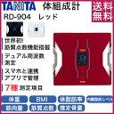 【送料無料】タニタ 体重計 RD-904-RD レッド インナースキャ...
