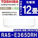 【送料無料】東芝 RAS-E365DRH-W [エアコン(主...