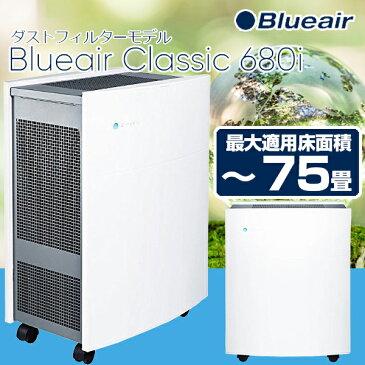 【送料無料】ブルーエア 空気清浄機(〜75畳) Blueair Classic 680i Wi-Fi対応 ダストフィルターモデル 結露 湿気 カビ かび ニオイ 脱臭 省エネ 静音 PM2.5対応 タバコ ホコリ 花粉 温度 湿度 ウイルス