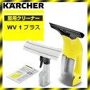 【送料無料】KARCHER(ケルヒャー) WV 1 プラス [窓用バキュームクリーナー] 【所さんお届けモノです!】