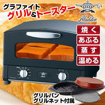 【送料無料】Aladdin AET-G13N(K) ブラック [グラファイト グリル&トースター]