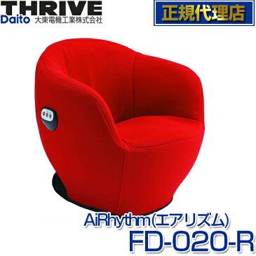 【送料無料】スライヴ(THRIVE) FD-020-R レッド エアリズム(AiRhythm) [フィットネス機器] 大東電機工業 スライブ フィットネスチェア 椅子 エクササイズ ストレッチ ながら ダイエット ウエスト ヒップ お尻 シェイプアップ