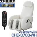 スライヴ(THRIVE) CHD-3700-WH ホワイト くつろぎ指定席 Light(ライト) [マッサージチェア] 大東電機工業 スライブ マッサージ機 リクライニング 椅子 背筋 脚 腰 腰 肩 骨盤 多機能 マッサージ器 CHD3700WH・・・