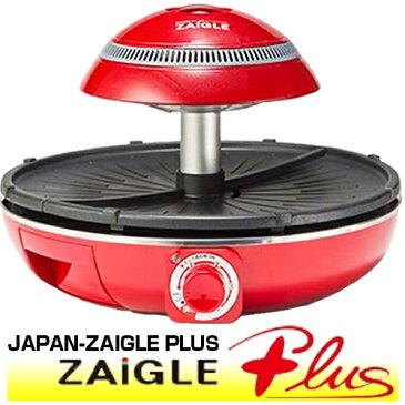 ザイグル(ZAIGLE) JAPAN-ZAIGLE PLUS レッド ザイグルプラス [赤外線ロースター] ヒーター 赤外光 ホットプレート 煙が出ない 両面焼き ノンオイル ヘルシー 焼肉 匂い移り