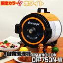 (レビューを書いてプレゼント!実施商品〜12月25日まで)テドンF&D(Daedong F&D co.LTD) DR-750N-W (限定カラー:ホワイト&オレンジ) ドラムクック(drumcook) [自動調理器] 煮る 焼く 炒める 回転 ドラム式 スチーム ヘルシー調理 やきいも 焼き栗 鶏の丸焼き DR750N (TUF)