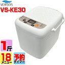 【送料無料】VERSOS(ベルソス) VS-KE30 [ホームベーカリ...