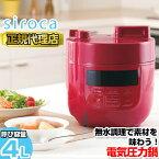 シロカ(siroca) SP-4D151(RD) レッド [電気圧力鍋 (1台6役/スロー調理機能付き)] 呼び容量4L(リットル) 圧力 無水 蒸し 炊飯 スロー調理(スロークッカー) 温め直し 素材を味わう ほったらかし 簡単時短調理 レシピ付き SP4D151RD