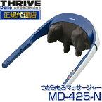 スライヴ(THRIVE) MD-425-N ネイビー [つかみもみマッサージャー ] 大東電機工業 スライブ マッサージ機 在宅ワーク テレワーク マッサージャー むくみ だるさ 背中 腰 首 肩こり 首マッサージマッサージ器 MD425N