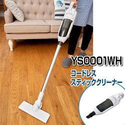 山本電気YS0001WHホワイト[コードレス・スティッククリーナー(カプセル方式)]