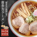 【1000円ポッキリ】 喜多方ラーメン 5食 セット (醤油