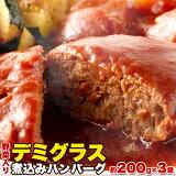 【1000円ポッキリ】 野菜入りデミグラス煮込みハンバーグ約200g×3袋 【メール便】 メーカー直送