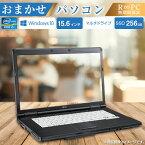 【中古品・再生品 (無期限保証)】 パソコン おまかせパソコン ノートパソコン R∞PC 15.6型ワイド液晶 Windows10 Corei5 SSD256GB メモリ8GB マルチドライブ 無線LAN内蔵 テンキー付き