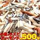 小魚&アーモンド&小エビ 500g 個包装 おやつ 小腹 おつまみ カルシウム 健康 メー…