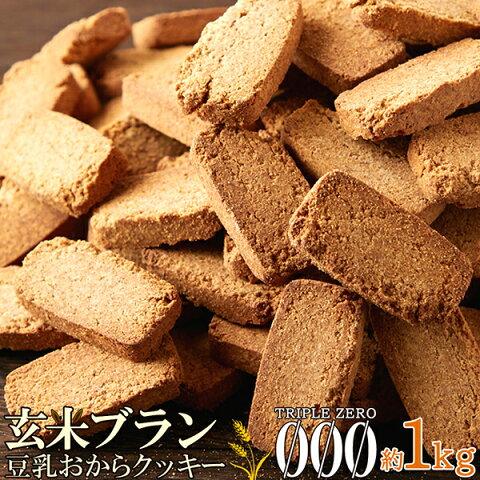玄米ブラン 豆乳 おからクッキー TripleZero 1kg 有機豆乳 低カロリー ダイエット 健康 おやつ 洋菓子 焼き菓子 小腹