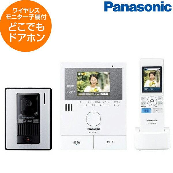 PANASONICVL-SWD302KLどこでもドアホン ワイヤレスモニター付テレビドアホン