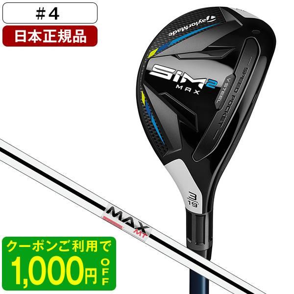 テーラーメイドSIM2MAX(シム2マックス)レスキュー2021年モデルKBSMAXMT85JP#422°S 日本正規品  クー