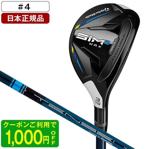 テーラーメイドSIM2MAX(シム2マックス)レスキュー2021年モデルTENSEIBLUETM60#422°S 日本正規品