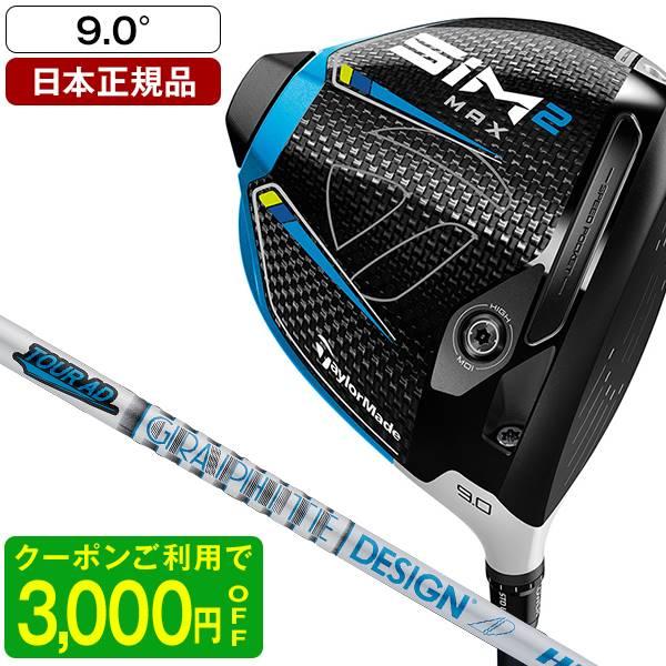 テーラーメイドSIM2MAX(シム2マックス)ドライバー2021年モデルTourADHD-69S 日本正規品  クーポン対象