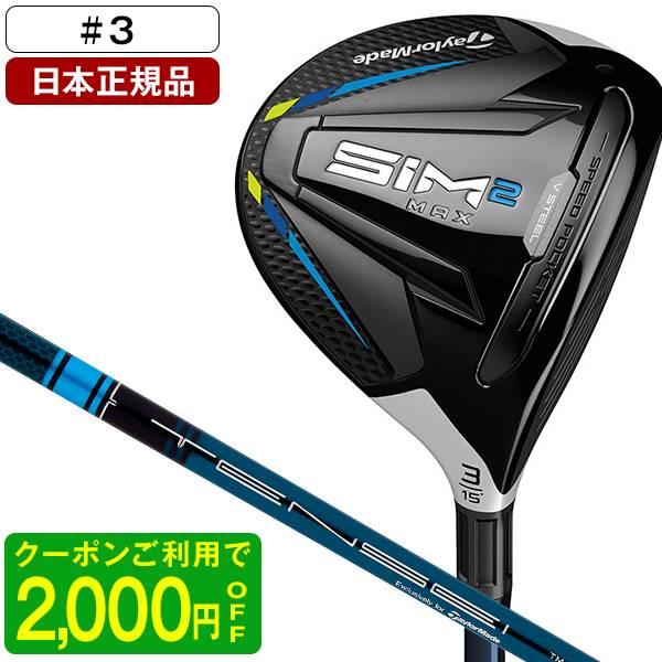 テーラーメイドSIM2MAX(シム2マックス)フェアウェイウッド2021年モデルTENSEIBLUETM50#315°S 日本正