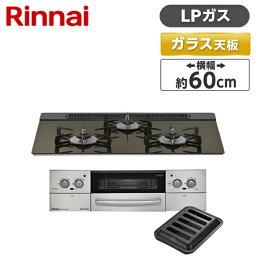 Rinnai RHS31W23L9RSTW-LP グラデーションブラウン LiSSe [ビルトインガスコンロ (プロパンガス用・3口・両側強火力・幅60cm・DC3V)]