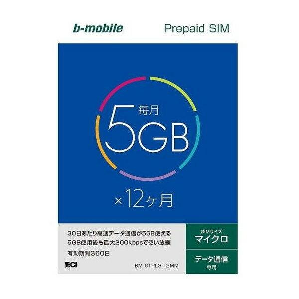 日本通信 BM-GTPL3-12MM [マイクロSIM(5GB×12ヶ月SIMパッケージ データ通信専用)]:総合通販PREMOA