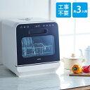VERSOS ベルソス 食器洗い乾燥機 約3人用 ホワイト 食洗器 食器洗い機 食器乾燥機 工事不要 据置型 コンパクト 小型 排水ホース 上部給水 夫婦 新生活 VS-H021 VSH021