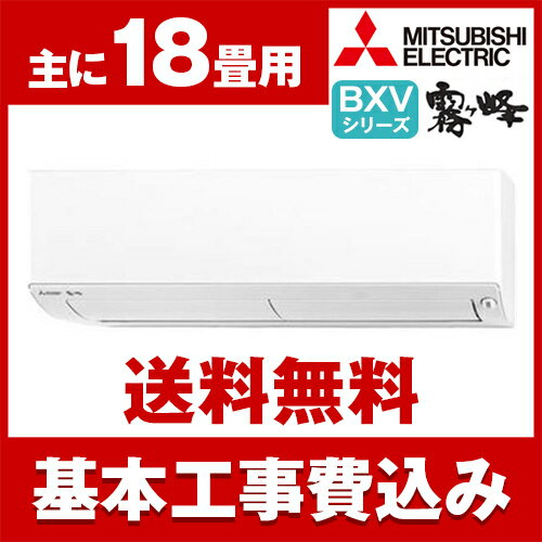 MITSUBISHI MSZ-BXV5617S-W 標準設置工事セット ウェーブホワイト BXV [エアコン (主に18畳用・200V対応)]:総合通販PREMOA