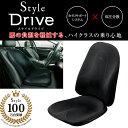 【送料無料】【正規品】スタイルドライブ MTG Style Drive 車 シート 運転 椅子 骨盤 クッション 腰痛