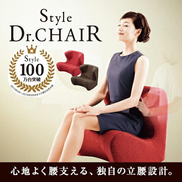 【1000円OFF】クーポン【正規品】スタイルドクターチェア ブラウン MTG Style Dr.Chair  姿勢ケア 骨盤 矯正 クッション 座椅子:総合通販PREMOA