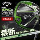 【送料無料】キャロウェイ GBB エピック サブゼロ ドライバー Speeder Evolution for GBB 9.0 S【日本正規品】
