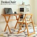 デスク チェア セット 木製 折りたたみ 折りたたみテーブル...