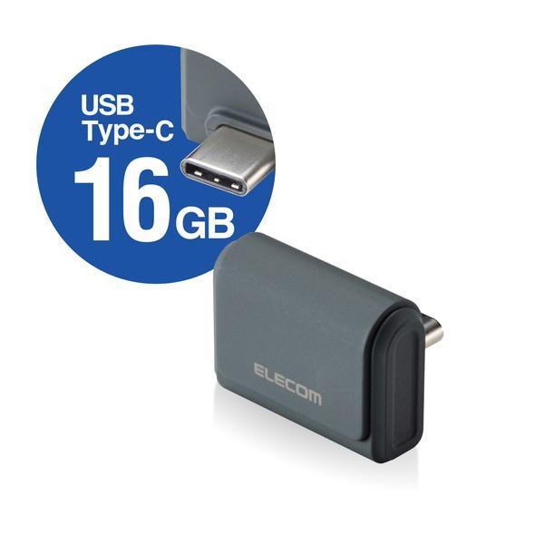 外付けドライブ・ストレージ, USBメモリ・フラッシュドライブ ELECOM MF-CDU31016GGY USBUSB3.1 (Gen1)type-C16GB